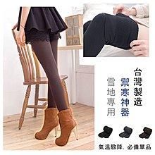 2入 現貨+預購 台灣製造 MIT  雪地專用 禦寒神器 保暖 350DEN內裏裡起毛保暖褲襪(7款)【ORNA爾瑞菈】