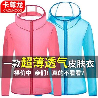 戶外運動防曬 服男女夏季新款超薄透氣速干情侶款皮膚衣空調衫外套