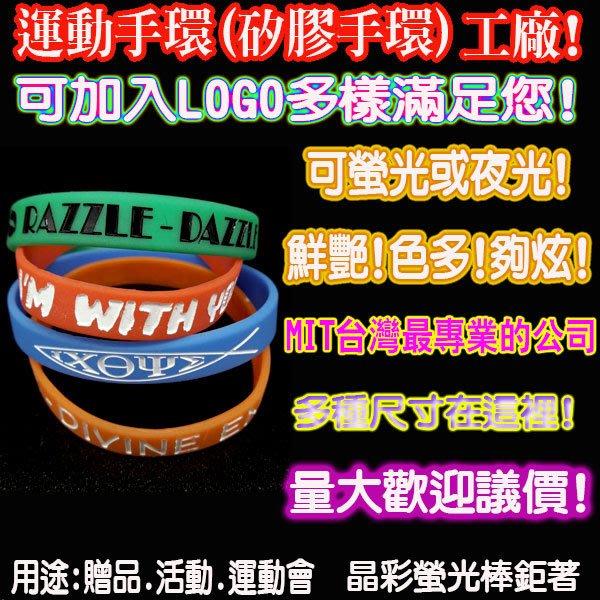 運動手環 矽膠手環 夜光手環  logo手環  橡膠手環 亮光棒 閃光棒 應援棒 演唱會棒 晶彩螢光棒