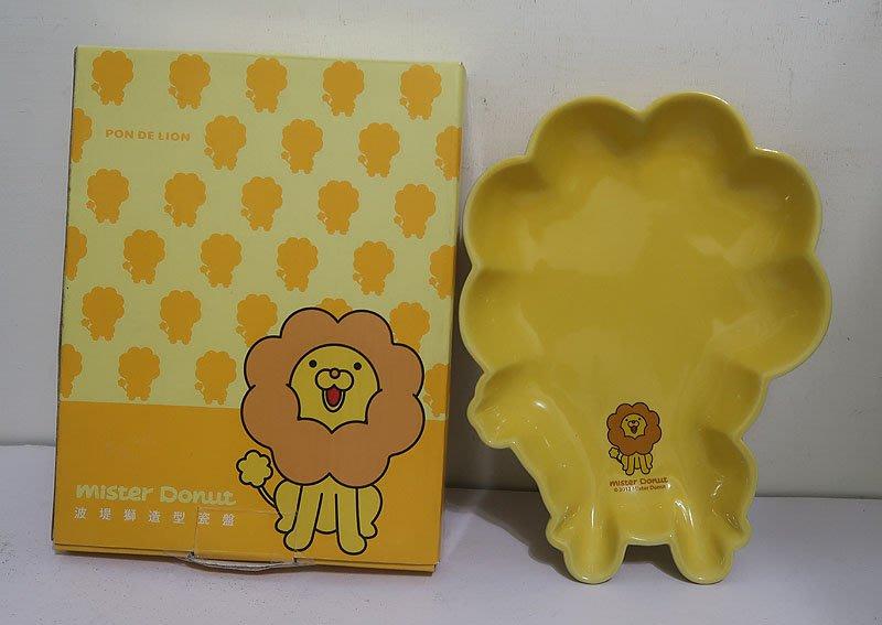 Mister Donut 波堤獅 造型瓷盤/陶瓷盤點心盤