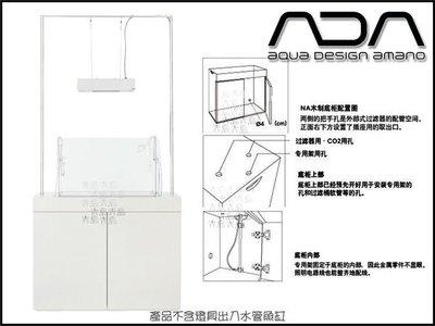 PY。。。青島水族。。。108-5412日本ADA--------白色木架+ㄇ型燈架(木櫃/整組)==白色高款