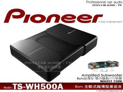音仕達汽車音響 先鋒 PIONEER【TS-WH500A】超薄型主動式超重低音 150W 6CM極薄型可適用歐系車種