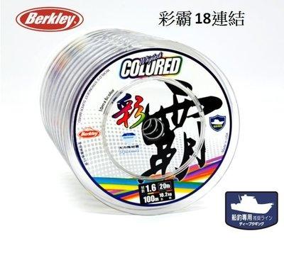 【野川釣具-釣魚】Berkley貝克力PE彩色霸線5號~釣友推薦最好用的色線