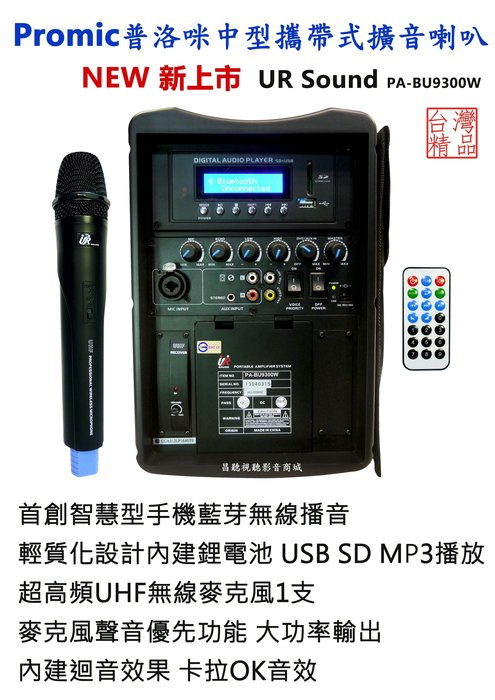 【昌明視聽】普洛咪 UR SOUND PA-BU9300W 中型行動擴音喇叭 藍芽 USB 播音 輕質鋰電池 無線MIC