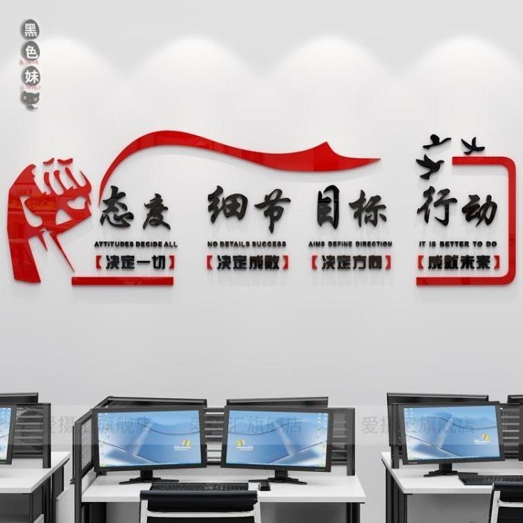 公司單位企業辦公室文化墻面裝飾勵志墻貼標語3d立體亞克力墻貼紙wl11602