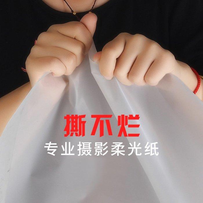 千夢貨鋪-1.45米加寬柔光紙專業攝影牛油紙撕不爛硫酸紙拍攝道具拍照白色柔光布影棚背景架防反光油紙支架擺拍道具