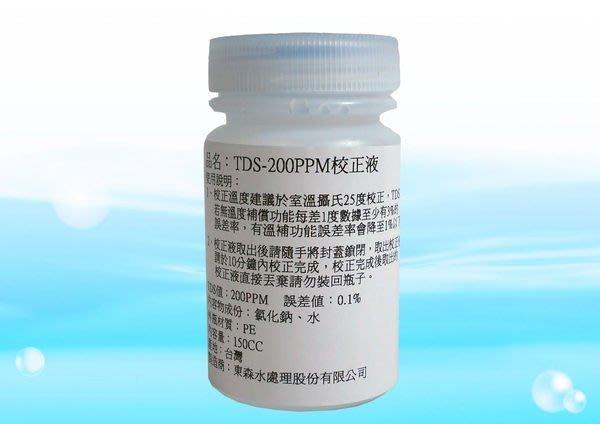 【水易購淨水網-苗栗店】 TDS筆校正液 200PPM(150cc)