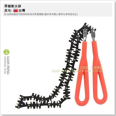 【工具屋】果樹斷水鏈 鏈條式工具 抽刀 刺激生長 催花 提升受果率 園藝 台灣製