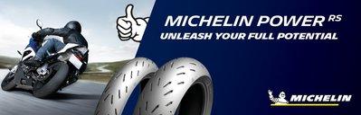 [屏東-晟信二輪] 米其林 MICHELIN POWER RS 150/60ZR17 66W RC390 DUKE390