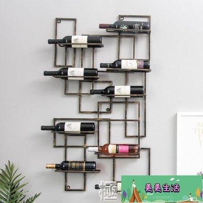 北歐風墻壁墻飾裝飾創意掛件餐廳酒吧客廳家居工業鐵藝紅酒架壁掛【美美生活】