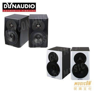 【民揚樂器】丹麥品牌 Dynaudio LYD 5 5吋主動式監聽喇叭 一對兩顆