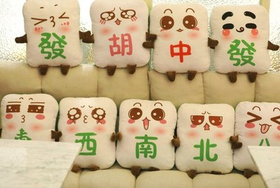 ☆汪汪鼠☆【抱枕款】卡通表情仿真麻將娃娃 紅中 青發 胡 玩偶 生日禮物 聖誕節交換禮物 餐廳布置
