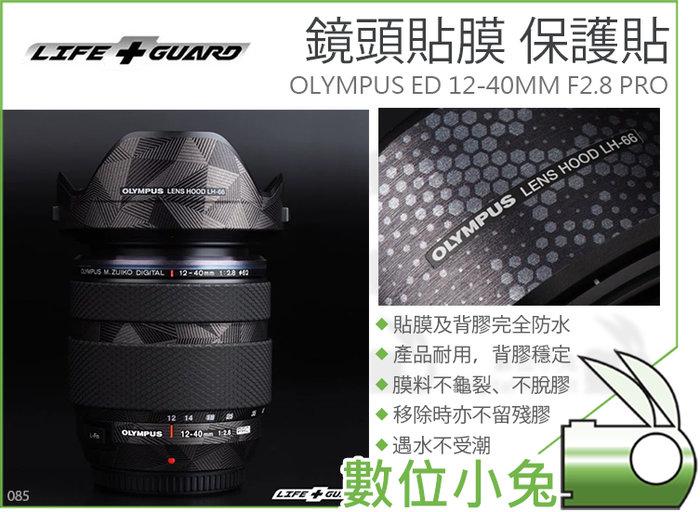數位小兔【LIFE+GUARD 鏡頭貼膜 OLYMPUS ED 12-40MM F2.8 PRO】保護貼 包模 貼模
