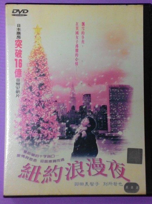【大謙】《紐約浪漫夜 》 台灣正版二手DVD