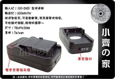 Nikon 相容 原廠 EN-EL15 ENEL15座充 充電器D750 D7000 D7100 D7200-小齊的家 台北市