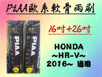 車霸- HONDA HR-V 專用雨刷 PIAA歐系軟骨雨刷 (16+26吋) 矽膠膠條 PIAA雨刷 雨刷 HRV