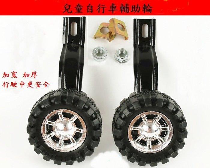 兒童自行車輔助輪 自行車平衡輪 自行車輔助坦克輪 兒童自行車安全平衡輪 加厚.加寬輔助輪