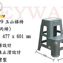 KEYWAY館 RC699 RC-699 玉山梯椅 所有商品都有.歡迎詢問