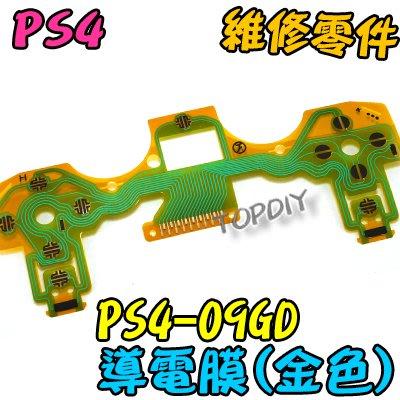 金色【8階堂】PS4-09GD PS4 導電膜 001 按鈕 011 零件 手把 維修 010 按鍵 故障 搖桿