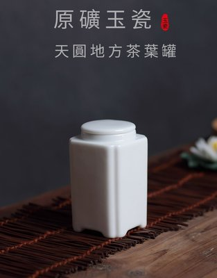 高透白玉瓷 天圓地方茶葉罐 / 白瓷 ...