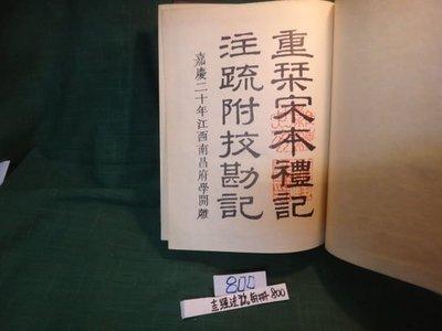 【愛悅二手書坊 14-46】十三經注疏(5)禮記 藝文印書館