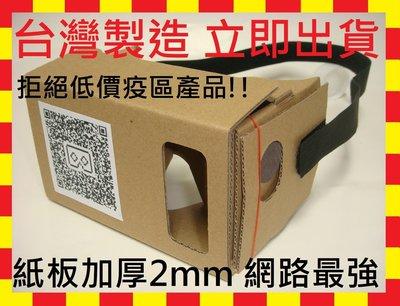 6吋加大頭戴版 紙板最厚 Google Cardboard VR實境顯示器 3D眼鏡 VR眼鏡