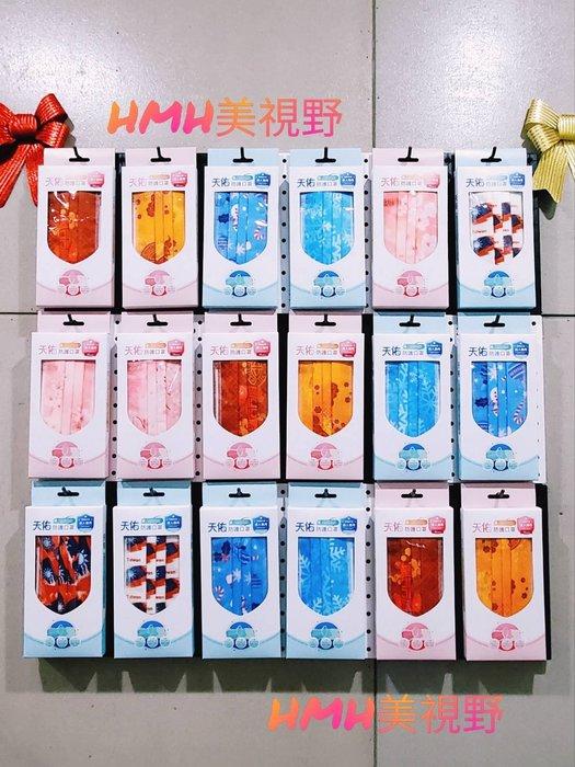 HMH美視野!!!~精品級圖案一次性防護口罩~八種圖案現貨~