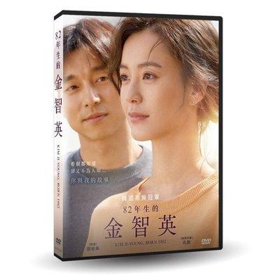 82年生的金智英 DVD – 孔劉、鄭裕美 主演 – 全新#好旺角@雜貨鋪