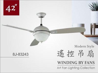 【奇恩舖子】台灣製【42吋遙控吊扇】8J-83243【霧銀 合板】小坪數雙燈_光源另計