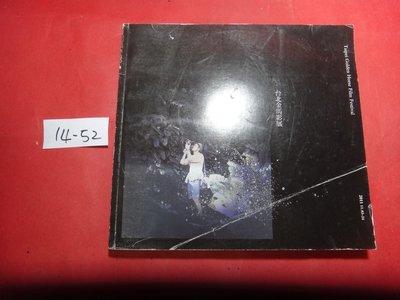 【愛悅二手書坊 14-52】台北金馬影展   2011  (第四十八屆金馬獎/封面有摺痕)