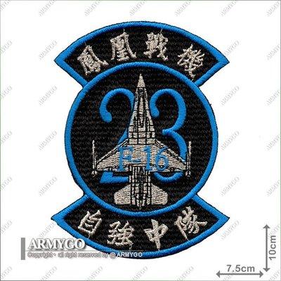 【ARMYGO】空軍F-16鳳凰戰機第23作戰隊臂章 (藍色款)