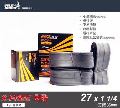 【飛輪單車】X-FREE內胎 27吋 (27*1 1/ 4 美式氣嘴35mm)CP值最高[05700204] 新北市
