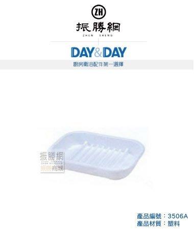 《振勝網》高評價 安心購! DAY&DAY 3506A 肥皂盒 肥皂架 日日不鏽鋼衛浴配件