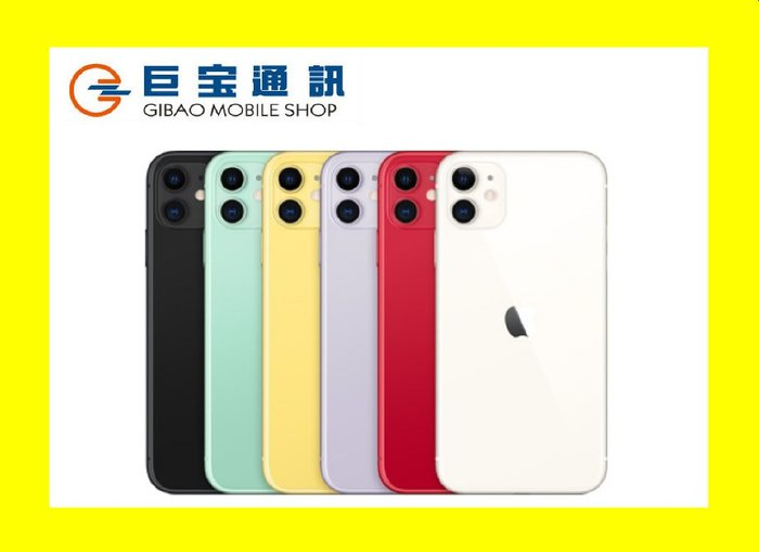 巨宝通訊-自由店&蘋果Apple iPhone 11手機單機 搭載杜比全景聲具3D空間環繞音效;原彩顯示可調整白平衡巨寶