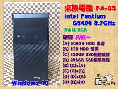 【手機寶藏點】客製組裝桌機電腦 Pentium G5400 8GB 120GB 256GB SSD/500GB 1TB