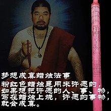 「還願佛牌」泰國 佛牌 阿贊AEK 夢想 成真 許願 蠟燭 法事