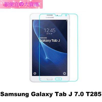 狠便宜*三星 SAMSUNG GALAXY Tab J 7.0吋 SM-T285  0.3mm 9H 鋼化玻璃 保護貼