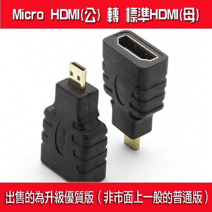 *蝶飛*鍍金頭micro HDMI 轉 to HDMI 轉接頭 微型 轉 標準 hdmi高清線手機連接電視 優質版