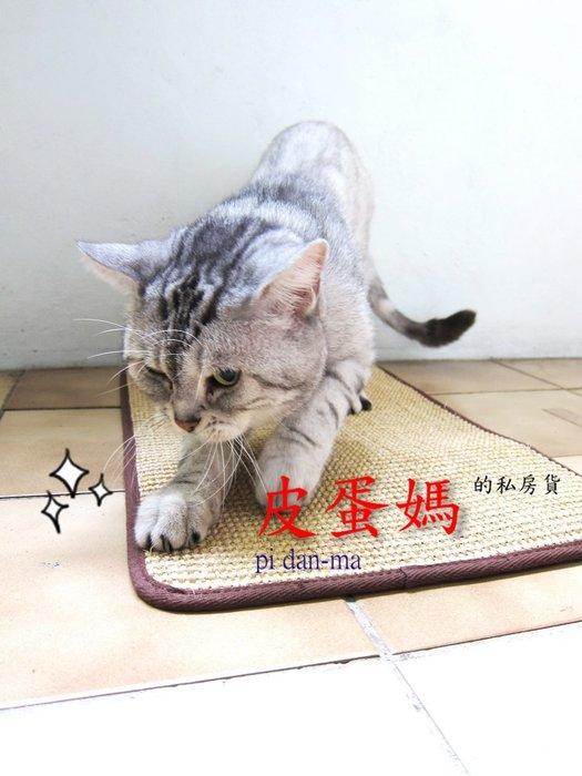 【皮蛋媽的私房貨】TOY0836劍麻抓墊-貓抓板寵物玩具/貓玩具-磨爪抓板/貓抓墊麻布麻毯