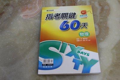 翰林出版 (專攻指考) 指考關鍵60天 物理 台南二中陳世清 基隆女中張仁壽 編著