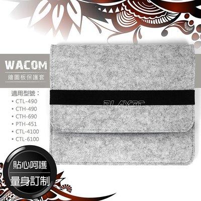 WACOM 繪圖板保護套 CTL-490 CTH-490 470 480 CTH-690 PTH-451 防護包防震包