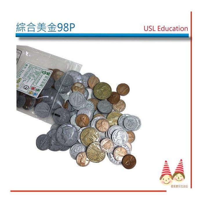 錢幣教學【U-bi小舖】综合《美金》錢幣模型98PCS--- 遊思樂 益智教具系列
