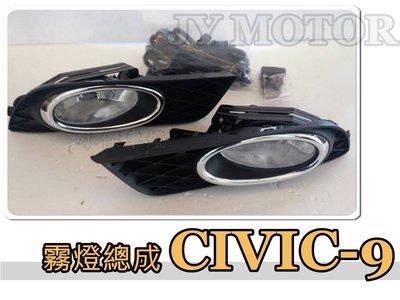 小傑車燈精品--全新 honda CIVIC 9代 喜美 9代 K14 CV9 霧燈總成 含線組開關