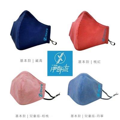 【現貨】淨對流Xpure-抗霾可水洗布織口罩 台北市