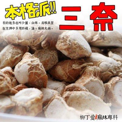 柳丁愛☆三奈100g【A229】 台灣 批發