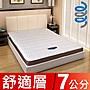 【富郁床墊】4D透氣豪華獨立筒床墊12cm 3.5...