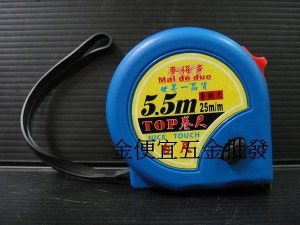 全公分! 5.5米 附煞車 捲尺 長5.5米 寬25mm 鐵捲尺 測量 工程 工廠批發價 公分 5.5M
