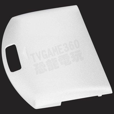 【出清商品】PSP 1000型 白色主機專用 電池蓋 電池外蓋 (裸裝)【台中恐龍電玩】