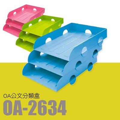 【樹德收納系列】(量販12入) OA公文分類盒 OA-2634 (公文架/文件架/檔案架/雜誌架/收納)
