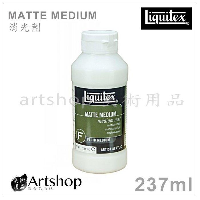 【Artshop美術用品】美國 Liquitex 麗可得 Matte Medium 消光劑 237ml